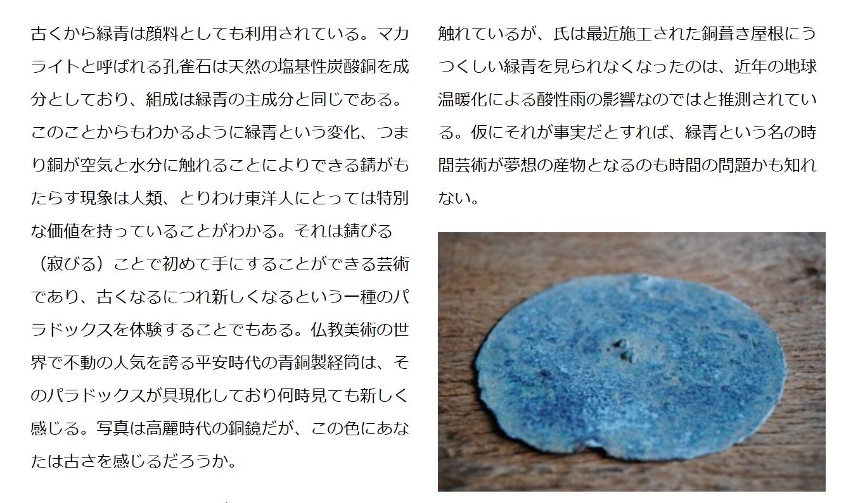 2016 「緑青」1