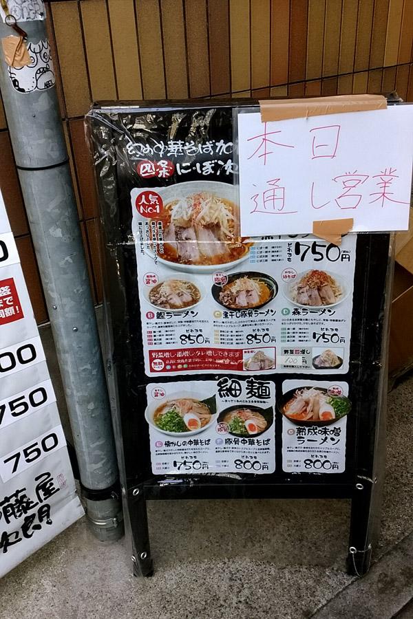 20160510-1_にぼ次朗_4