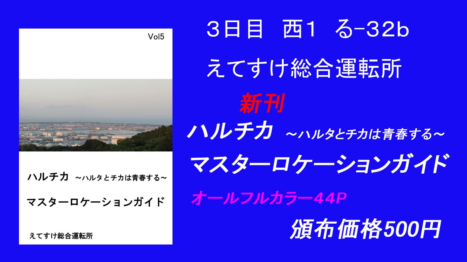 コミケ宣伝放送1 新刊ハルチカ ジェーペグ