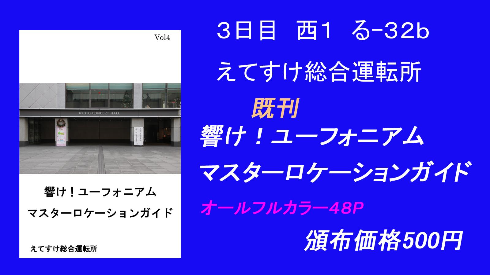 コミケ宣伝放送2 既刊ユーフォニアム ジェーペグ