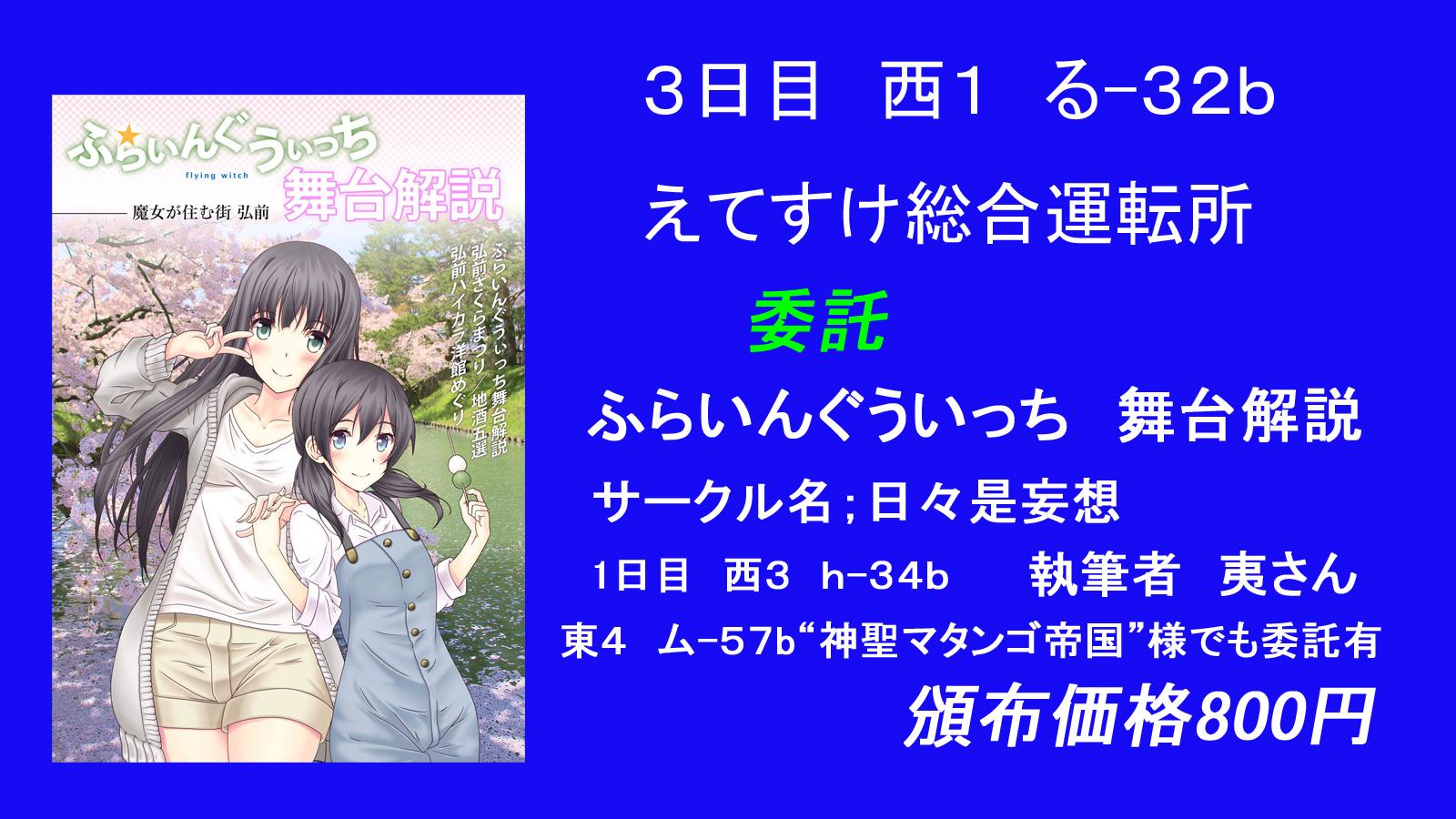 コミケ宣伝放送3 委託フライングウイッチ ジェーペグ