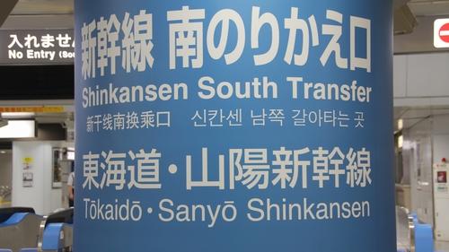 東京駅南のりかえ口