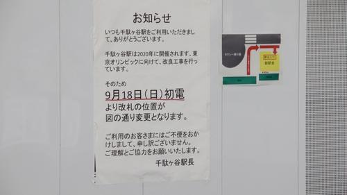千駄ケ谷駅002