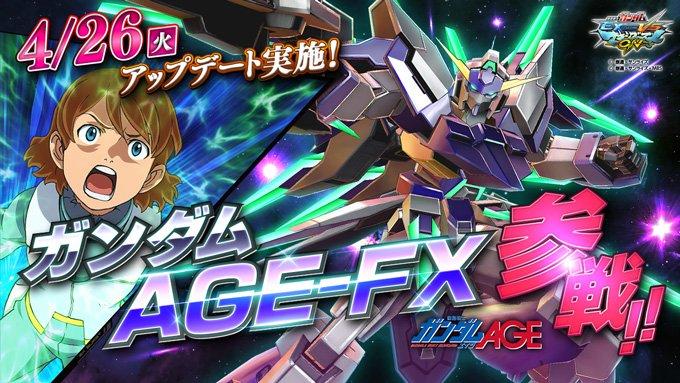 AGE-GX正式参戦