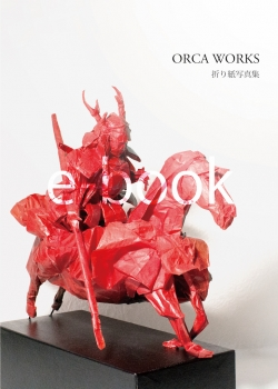 ORCA WORKS cover