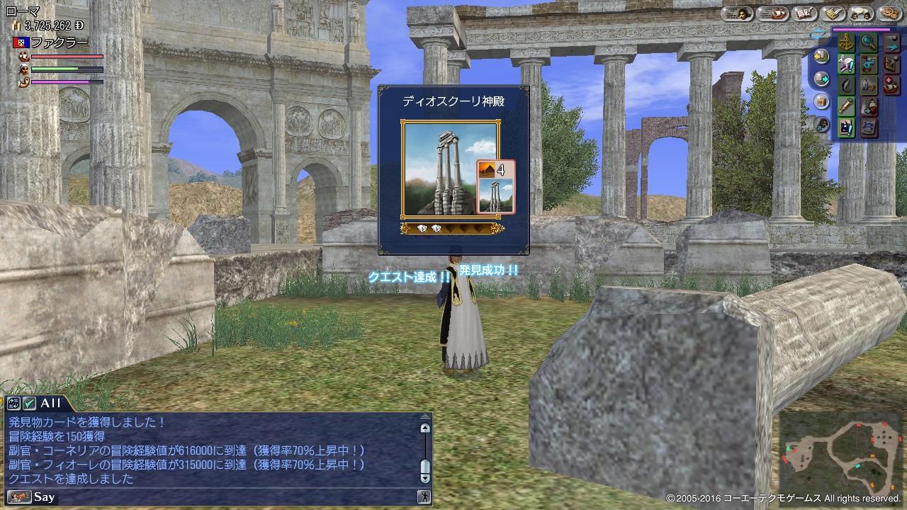 共和制ローマの始まり_3_ディオスクーリ神殿