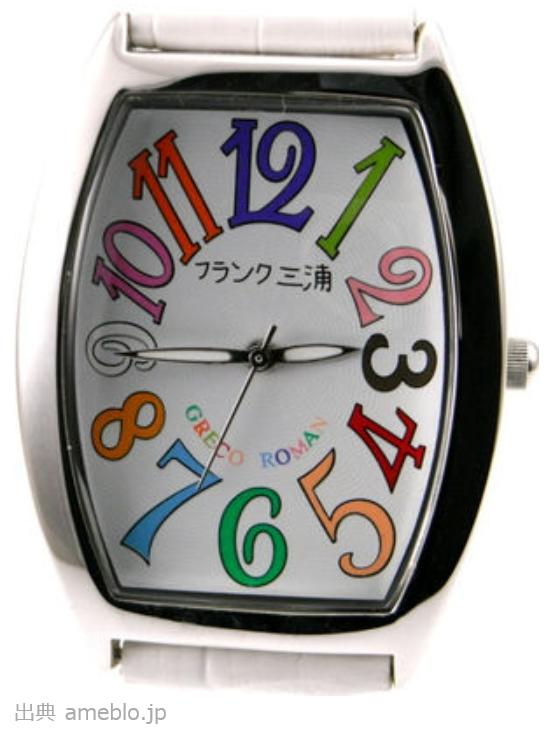 フランク三浦の時計
