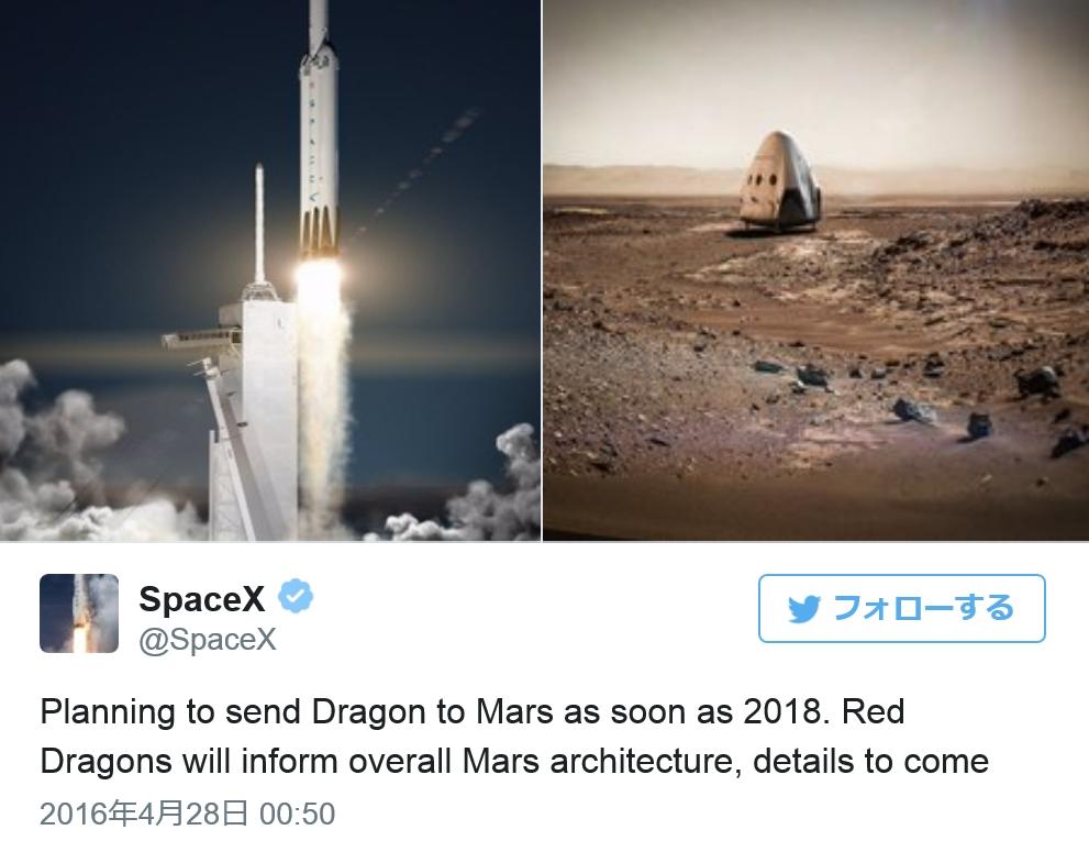 スペースXの火星探査計画