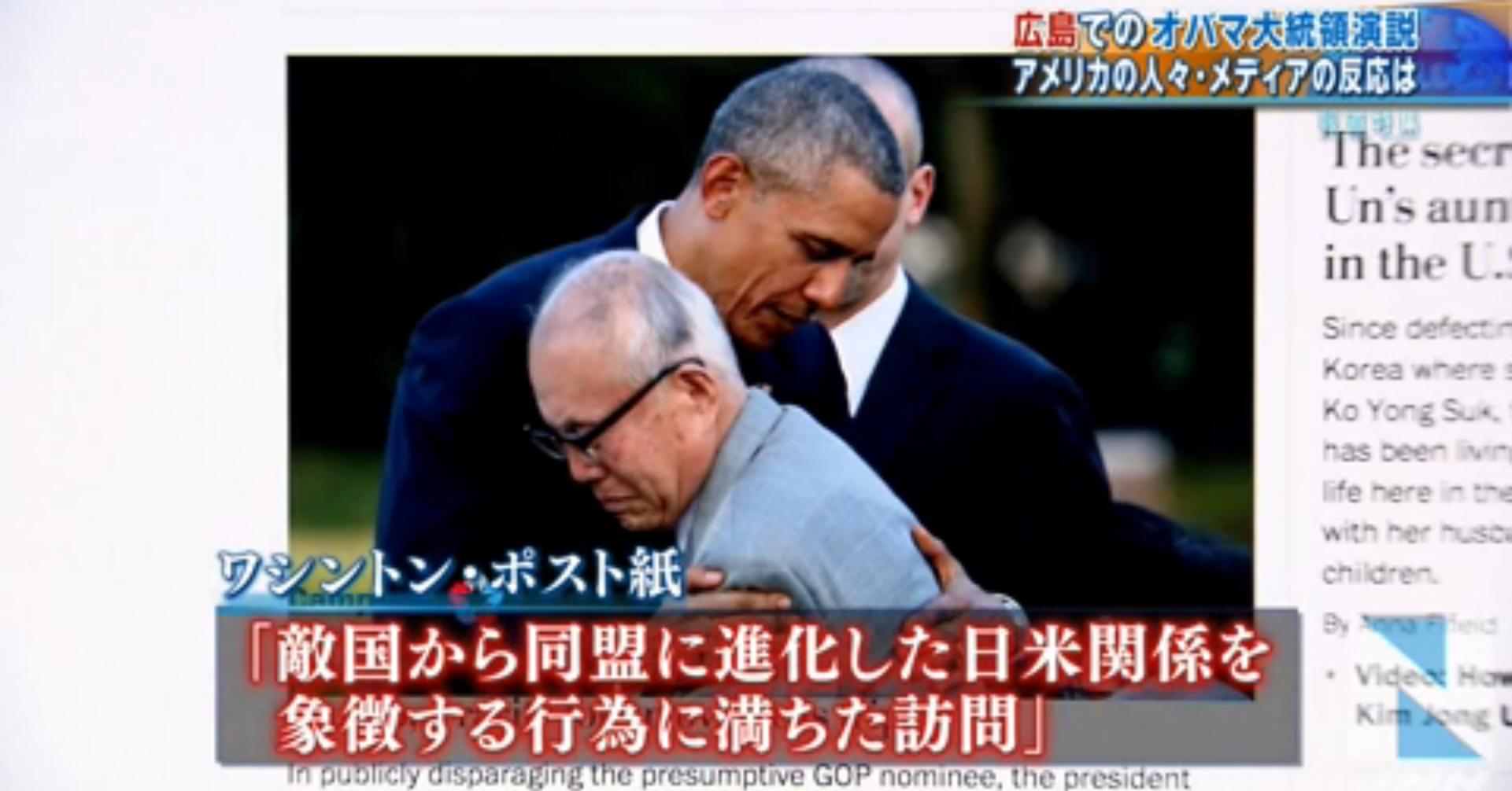 オバマ広島訪問アメリカの反応