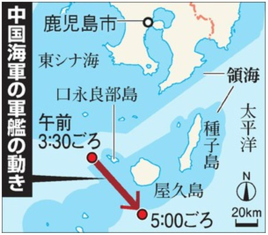 中国海軍領海侵入