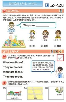 小学生英語の問題