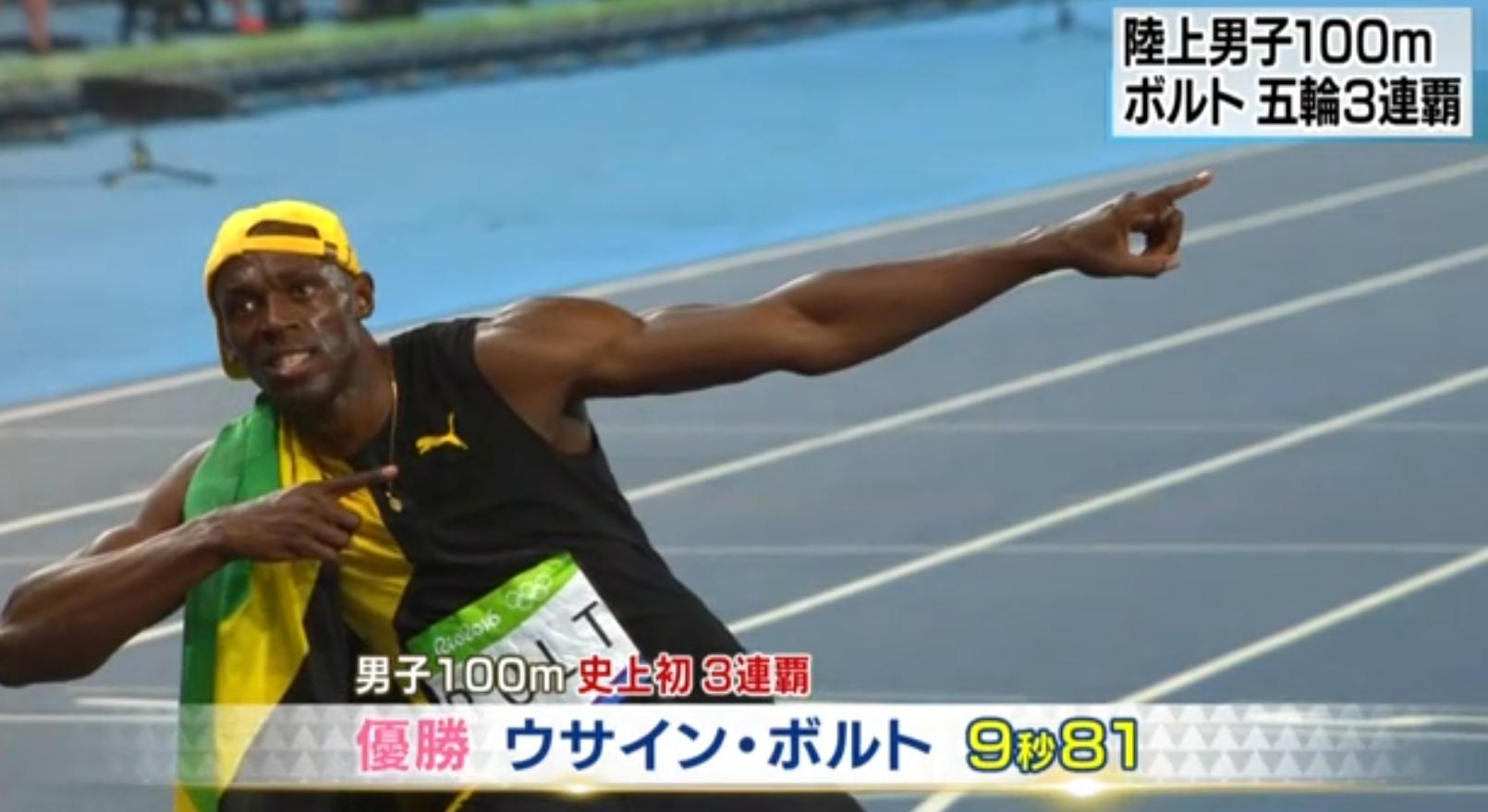ボルト男子100m三連覇
