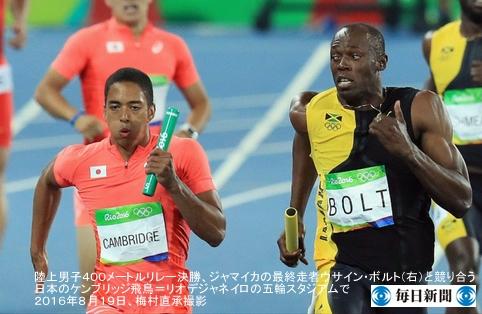 400mリレー最終走者のボルトとケンブリッジ