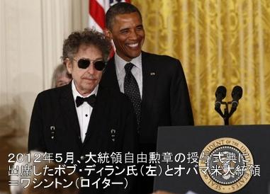 ボブディラン氏とオバマ大統領