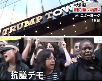 トランプ氏への抗議デモ