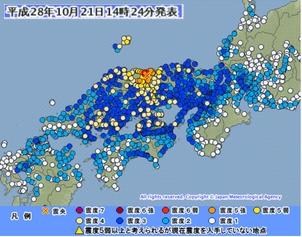 鳥取地震の震度