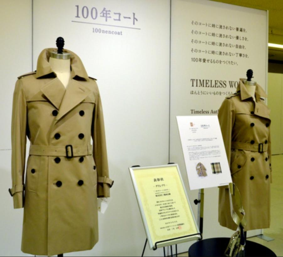 100年コート
