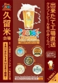 KYUSYU BEER FESTIVAL 2016