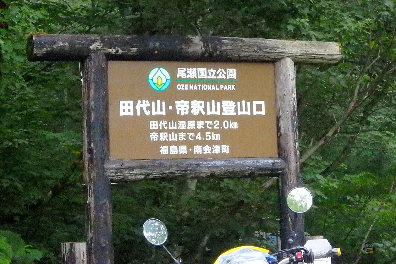 2016-07hukushima019.jpg