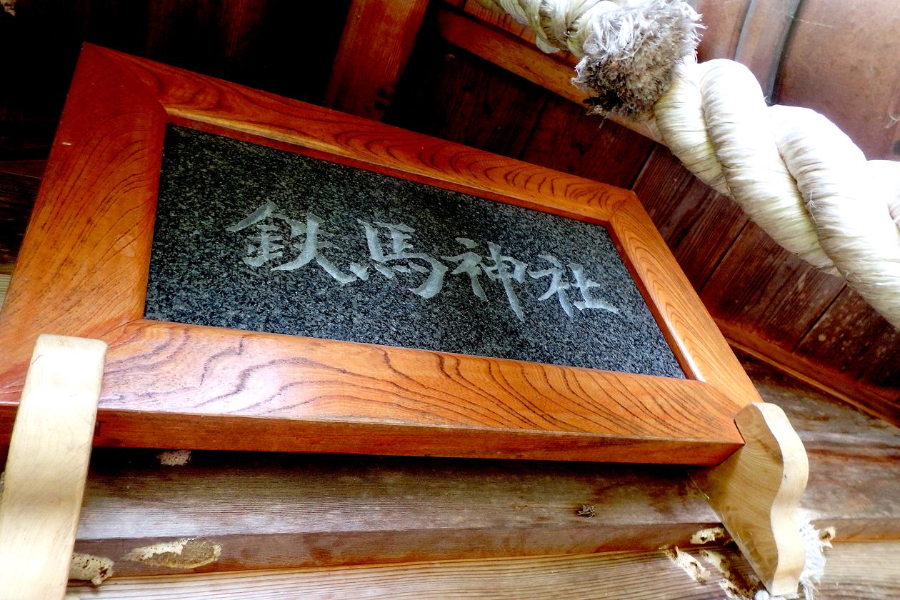 2016-08hakuba-uonuma048.jpg