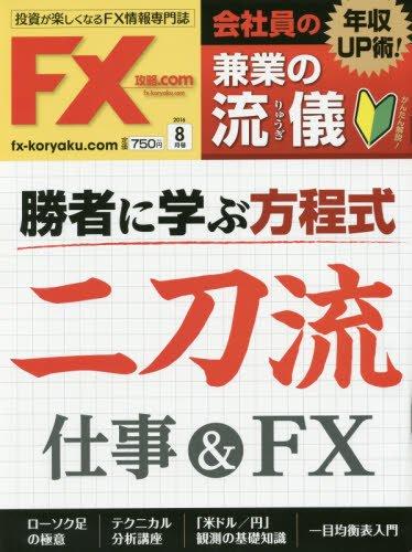月刊FX攻略.COM(ドットコム) 2016年 08 月号 [雑誌]