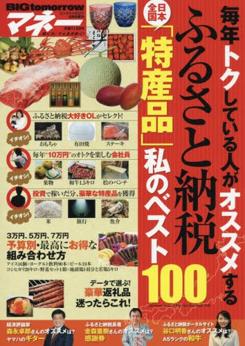 BIG tomorrowマネー ふるさと納税日本全国「特産品」私のベスト 2016年 08 月号 [雑誌]