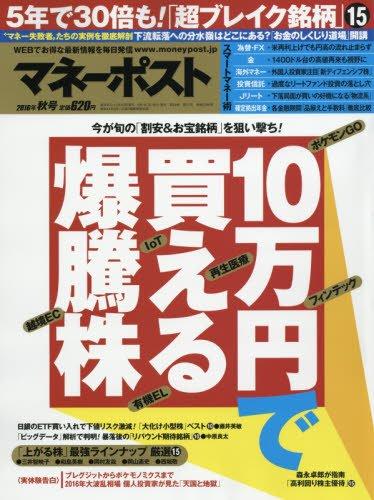 マネーポスト 2016年秋号 2016年 10/1 号 [雑誌]