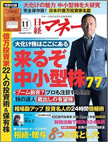 日経マネー(ニッケイマネー) 2016年11月号