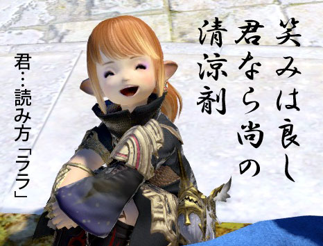 ララなら尚良い笑顔