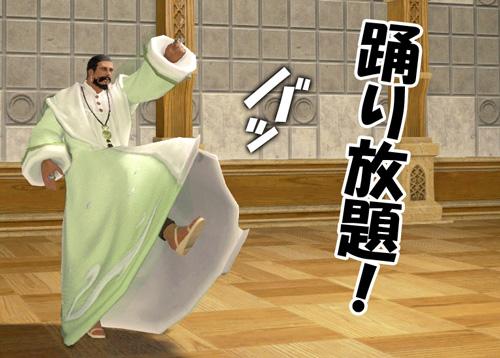 踊り放題!