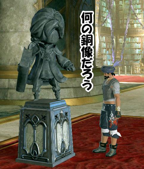 何の銅像だろう