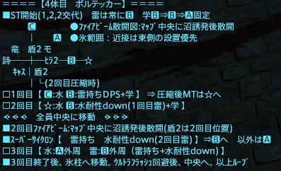 律動-タンク誘導式マクロ