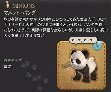 ミニオンmosu4