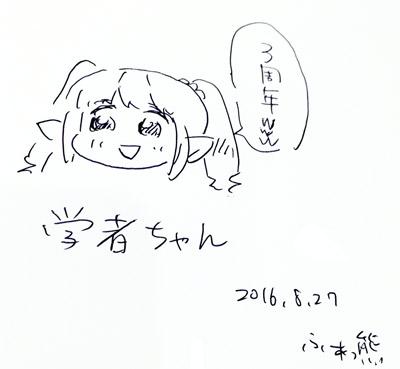 ふぁっ熊さんサイン