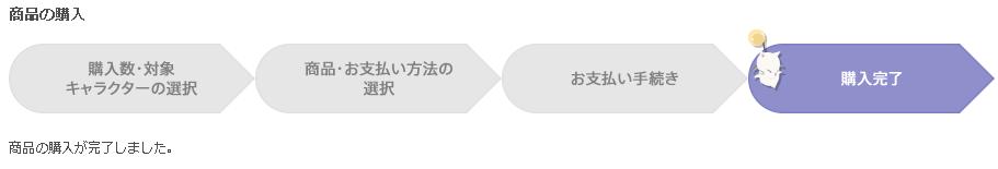 minion_mosu02.png
