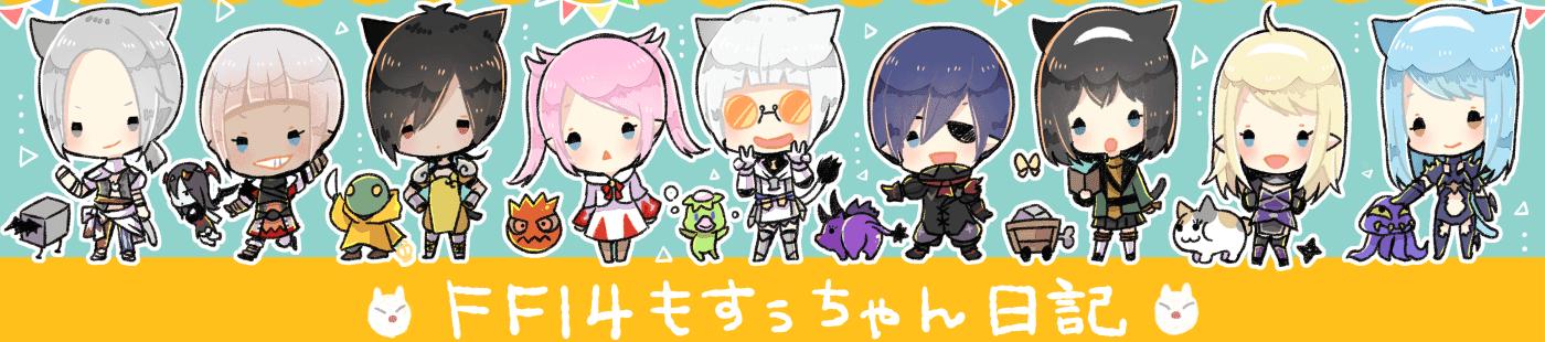 FF14 もすぅちゃん日記☆ミ