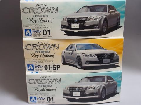 S210_クラウン・ロイヤル&マジェスタ_キット