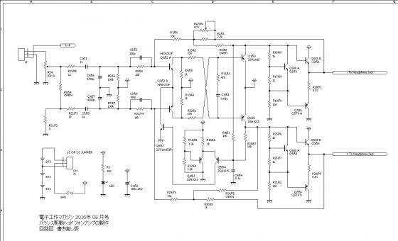 電子工作マガジン回路図
