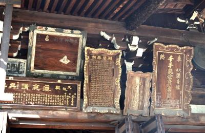 三室戸寺の奉納額