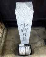 少将井跡碑