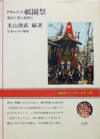 ドキュメント祇園祭