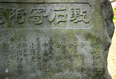 敷石記念碑