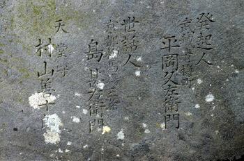 敷石記念碑下部