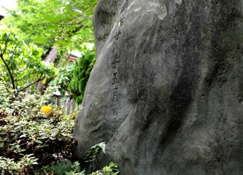 敷石記念碑ウラ