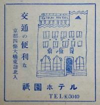 祇園ホテル