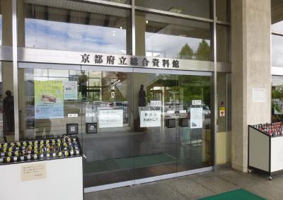 京都府立総合資料館