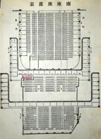南座座席表