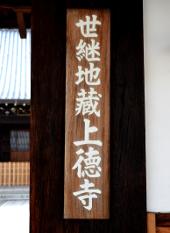 上徳寺表札