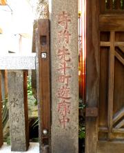 先斗町の玉垣