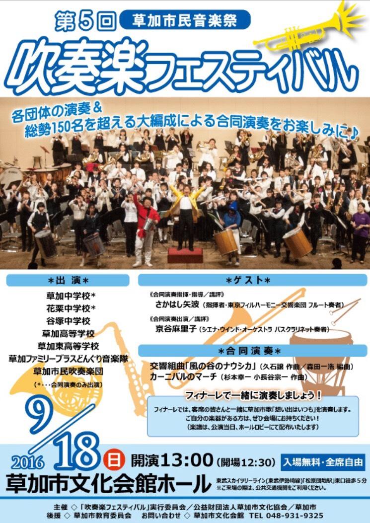 第5回草加市民音楽祭